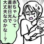 出産直後、赤ちゃんが可愛いと思えなかったマメ美のお話。