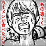 ラーメン食べたい!切実な母の叫びの行方は。。